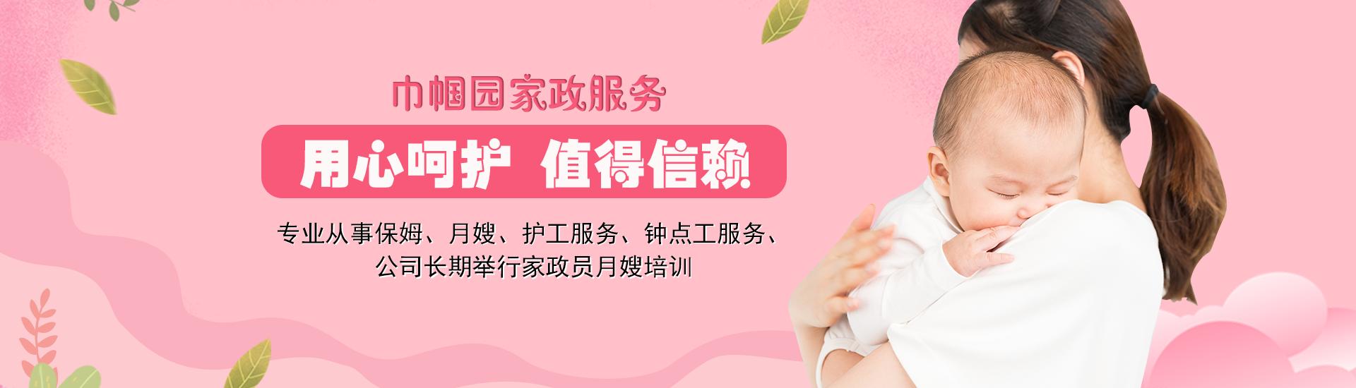 漳州巾幗家政服務有限公司